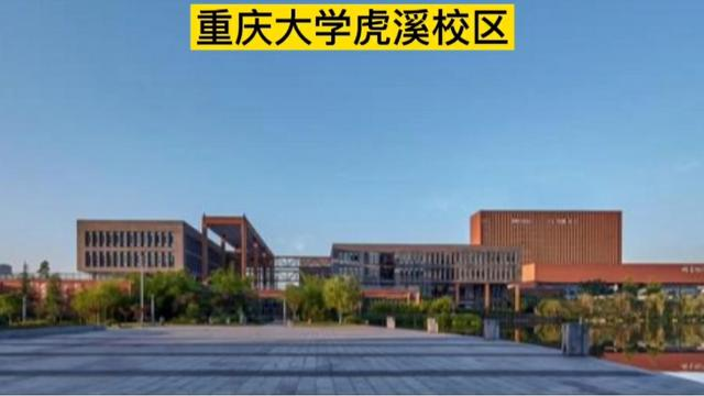 重庆大学虎溪校区山