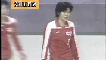 中国女排徐云丽大长腿