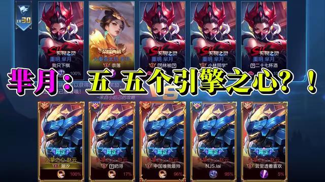 《王者荣耀》赵云引擎之心台词是什么 赵云引擎... _九游手机游戏