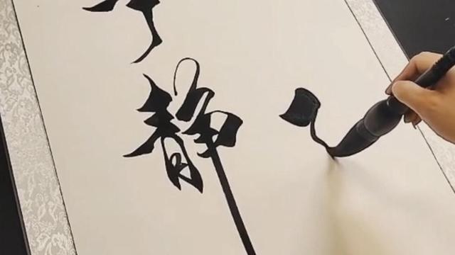 宁静致远书法作品 宁静致远书法 宁静而致远 - 第一字画网 Po...