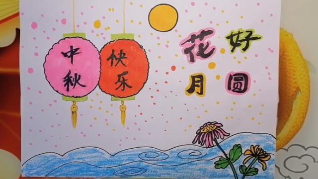 中秋国庆节快乐图片