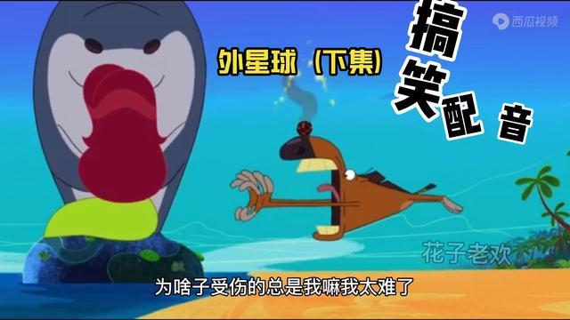 方言搞笑配音美人鱼