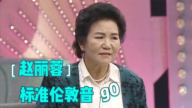 赵丽蓉总资产多少亿