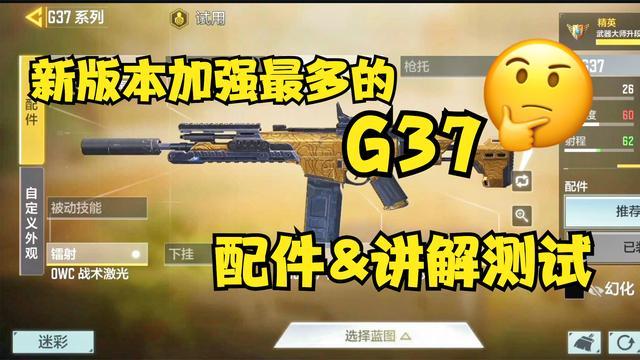 """高综合性能武器""""G37"""",配件搭配及伤害距离测试"""