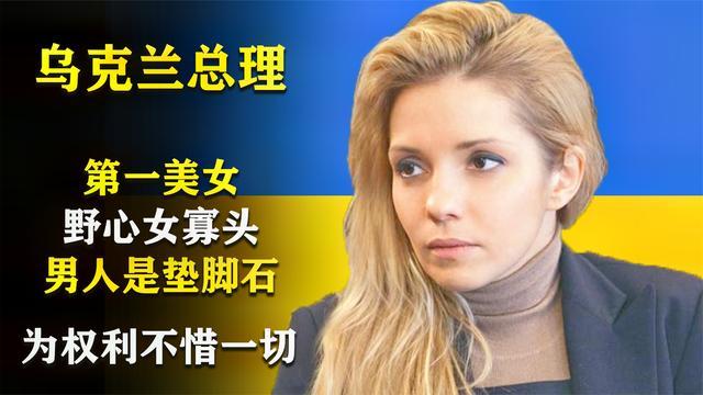 乌克兰女性最美图片