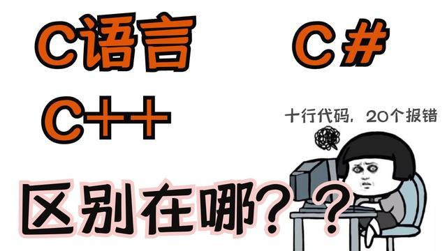 C和C++远比你想象中的复杂和恐怖,关于C和C++标准库的一些事儿