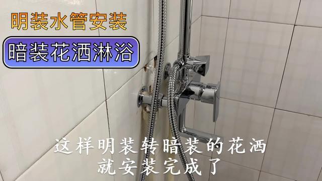 明装水管如何安装暗装花洒?水电工第一次安装,来看看怎么操作的