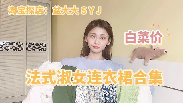 淘宝网女装春秋连衣裙