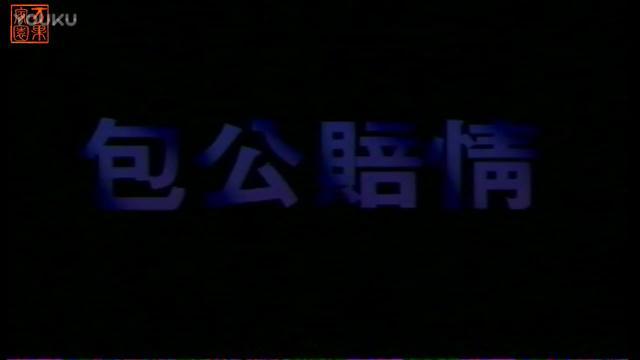 潮剧《包公赔情》-广东潮剧院一团-朱楚珍 黄盛典 够力