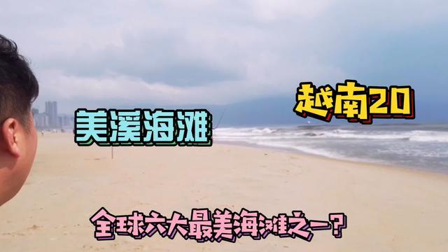 全球最美海滩之一越南岘港美溪海滩,实际有那么美吗?带你去看看