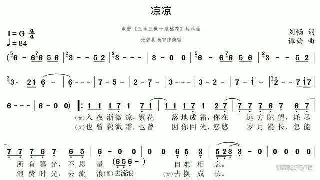 《凉凉电视剧《三生三世十里桃花》插曲》原创简谱,刘畅作词 ...