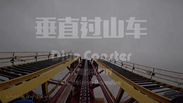 挑战极限垂直过山车   广州长隆欢乐世界