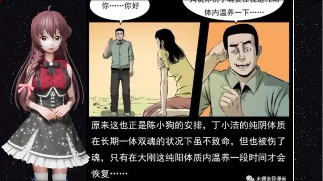 第75话之《渣男之鬼》_鬼萝莉 - 幽冥诡匠漫画 - 推理 - 360漫画