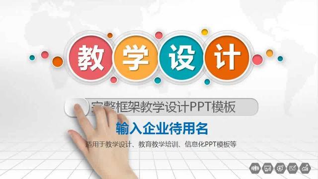 信息化教学设计教案课件PPT模板(修改版)ppt下载_爱问共享资料