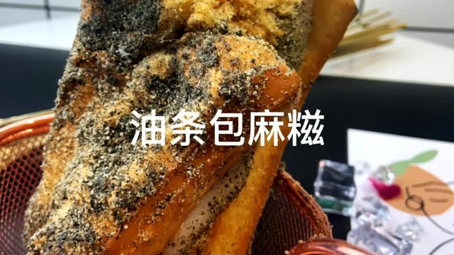 油条包麻糍logo