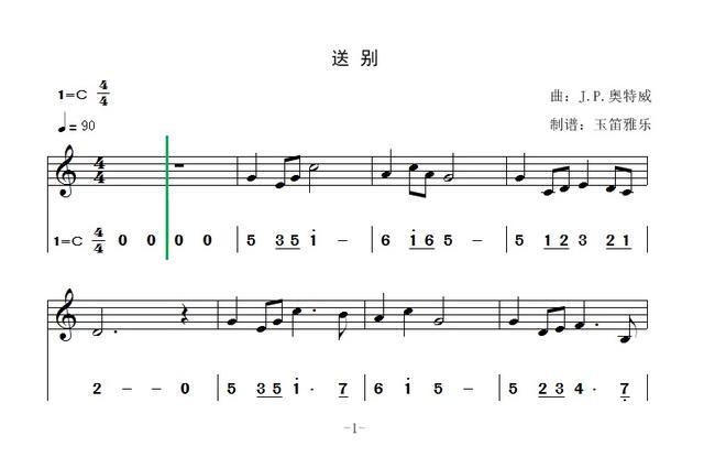 动态乐谱《送别》C调伴奏 简谱+五线谱