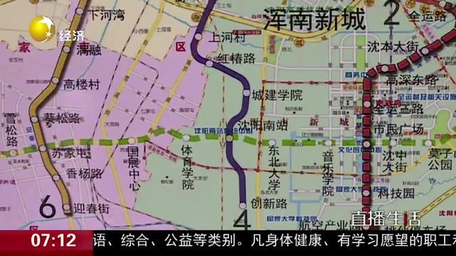沈阳地铁12号线线路图