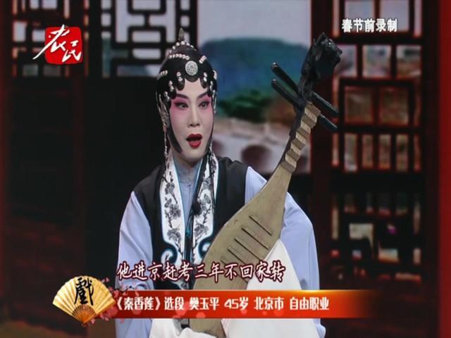 评剧《秦香莲》全场.