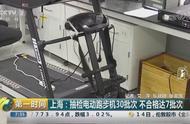 """上海抽查跑步机,不合格率为23.3%!这些品牌上""""黑榜""""!罚款"""