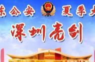 """广东公安夏季大练兵""""深圳亮剑""""行动"""