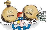 【日本超越中国成美国最大债权国】  2019年8月15日,美国财政部公布的数据显示,日本6月份持有的美国国库券和中、长期国债规模增加了219亿美元至1.12万亿美元,为逾两年半以来的最高水平,成为美国
