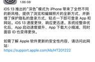 苹果 iOS 13.0 正式版推送