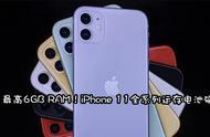 iPhone 11三款新机电池容量、运存公布,最便宜那款居然更香了