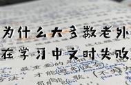 外国人的中文试卷火了,题目让人笑弯了腰,网友:大仇已报