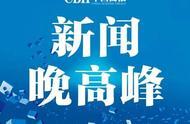 """腾讯视频就""""山东全省人死亡""""推送致歉;重庆保时捷女车主丈夫被免职……"""
