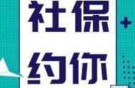 微信约,网上约?不等七夕,深圳社保今天就能约!