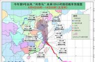 """超强台风""""利奇马""""10日将登陆浙江 我国东部沿海等地将有严重风雨影响"""