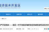 济宁经开区一村干部因涉嫌职务犯罪被移送司法机关审查起诉