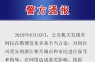 网上辱骂浙江台风受灾城市及市民 南京一男子被刑拘