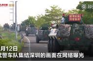武警车队深圳集结现场视频:画面曝光