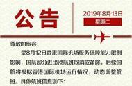 国航公布涉香港机场客票处置方案