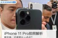 iPhone 11 Pro拍照解析:离完美,还差那么一点点?