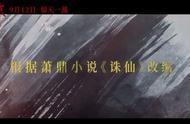 《诛仙1》在争议中拿下中秋档票房冠军 三天达7.9亿元