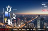 青听晚报|开国大典12分钟完整版彩色影像公布