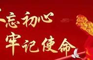 """乾安县县领导深入各地讲""""不忘初心、牢记使命""""主题党课"""