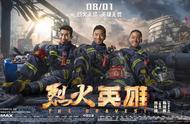 票房马上破10亿《烈火英雄》主演杜江谈平凡英雄的正能量