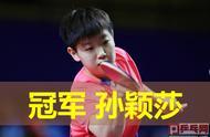 亚锦赛国乒再收3金,许昕已2金1银,孙颖莎夺冠3比0胜刘诗雯