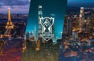 S9英雄联盟全球总决赛抽签结果出炉
