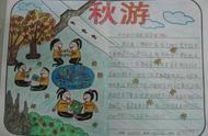 三年级下册第七单元写日记作文的批语