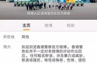 香港警察官方微博开通!内地公安组团围观