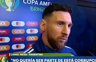 官方!梅西遭南美足协禁赛3个月,罚款5万美元,将缺战世预赛首轮