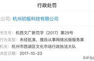 杭州快版科技公司团伙诈骗上千万  谁来监管?