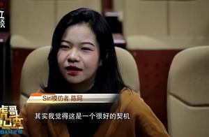 《虎哥脱口秀》siri小姐姐陈珂现场精分念绕口令