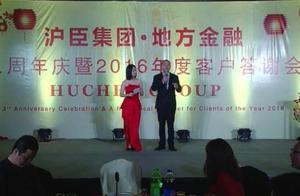 沪臣集团·地方金融三周年庆暨2016年度客户答谢会精彩视频