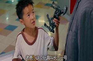 《长江七号》最经典的一段,多少人看到这里都忍不住哭?