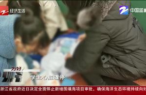 义乌中学一位高一学生心脏骤停,老师争分夺秒紧急抢救